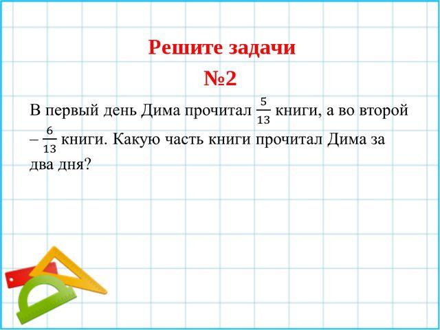 Решите задачи №2