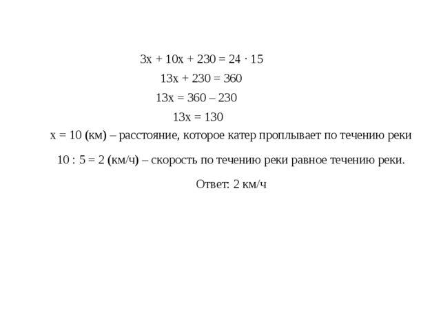 3x + 10x + 230 = 24 · 15 13x + 230 = 360 13x = 360 – 230 13x = 130 x = 10 (км...