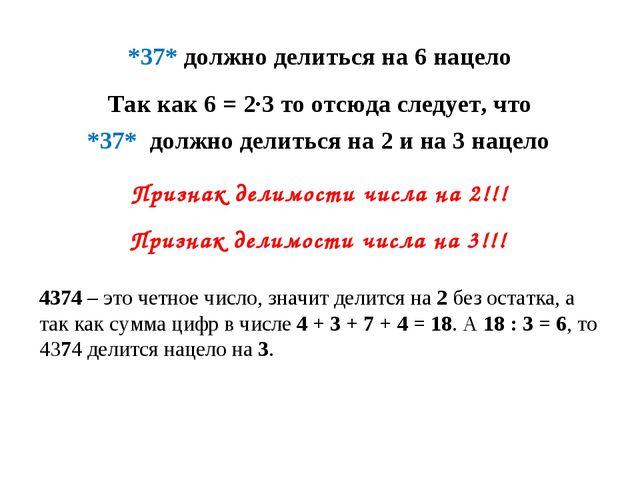 *37* должно делиться на 6 нацело Так как 6 = 2·3 то отсюда следует, что *37*...