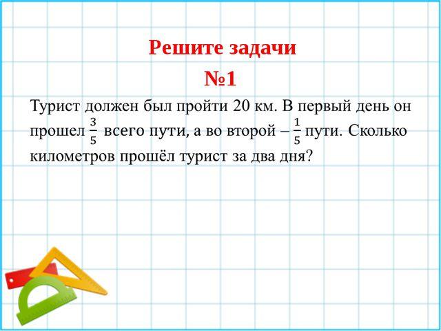 Решите задачи №1