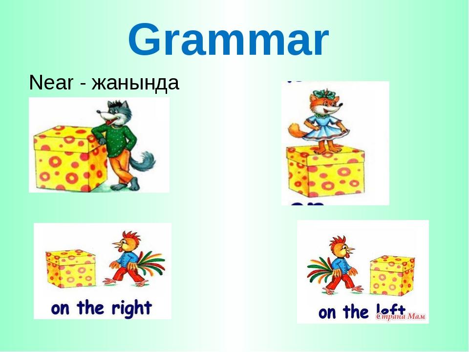Grammar Near - жанында