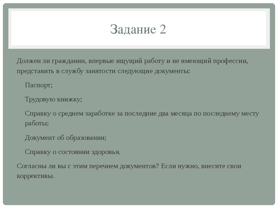 Задание 2 Должен ли гражданин, впервые ищущий работу и не имеющий профессии,...