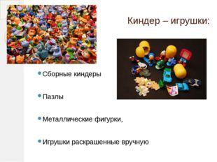 Киндер – игрушки: Сборные киндеры Пазлы Металлические фигурки, Игрушки раскра