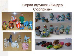 Серии игрушек «Киндер Сюрприза»