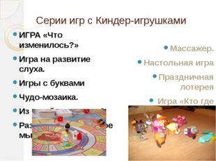 Серии игр с Киндер-игрушками ИГРА «Что изменилось?» Игра на развитие слуха.