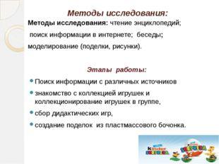 Методы исследования: Методы исследования: чтение энциклопедий; поиск информац