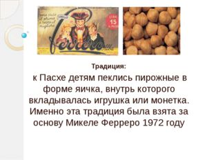 Традиция: к Пасхе детям пеклись пирожные в форме яичка, внутрь которого вклад