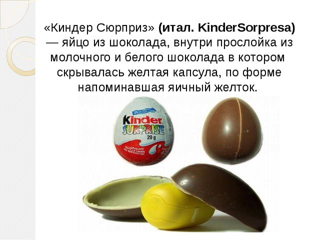 «Киндер Сюрприз» (итал. KinderSorpresa) — яйцо из шоколада, внутри прослойка...