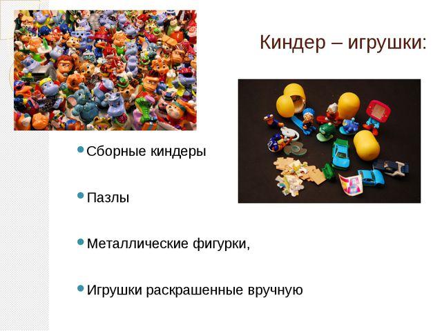 Киндер – игрушки: Сборные киндеры Пазлы Металлические фигурки, Игрушки раскра...
