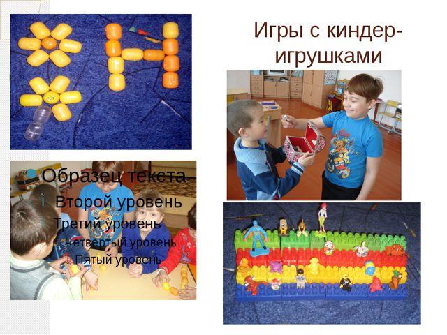 Игры с киндер-игрушками
