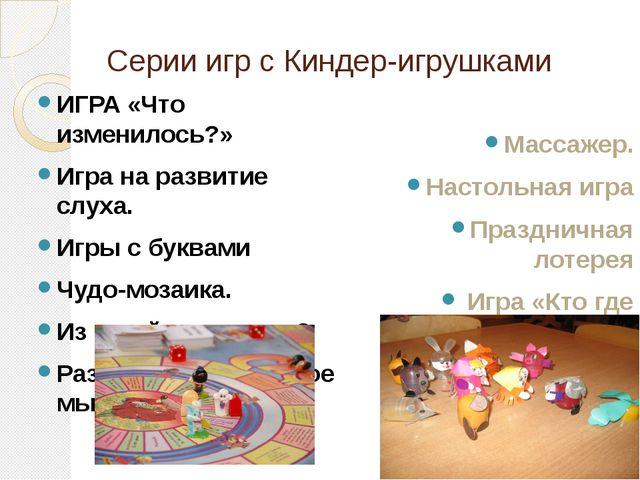 Серии игр с Киндер-игрушками ИГРА «Что изменилось?» Игра на развитие слуха....