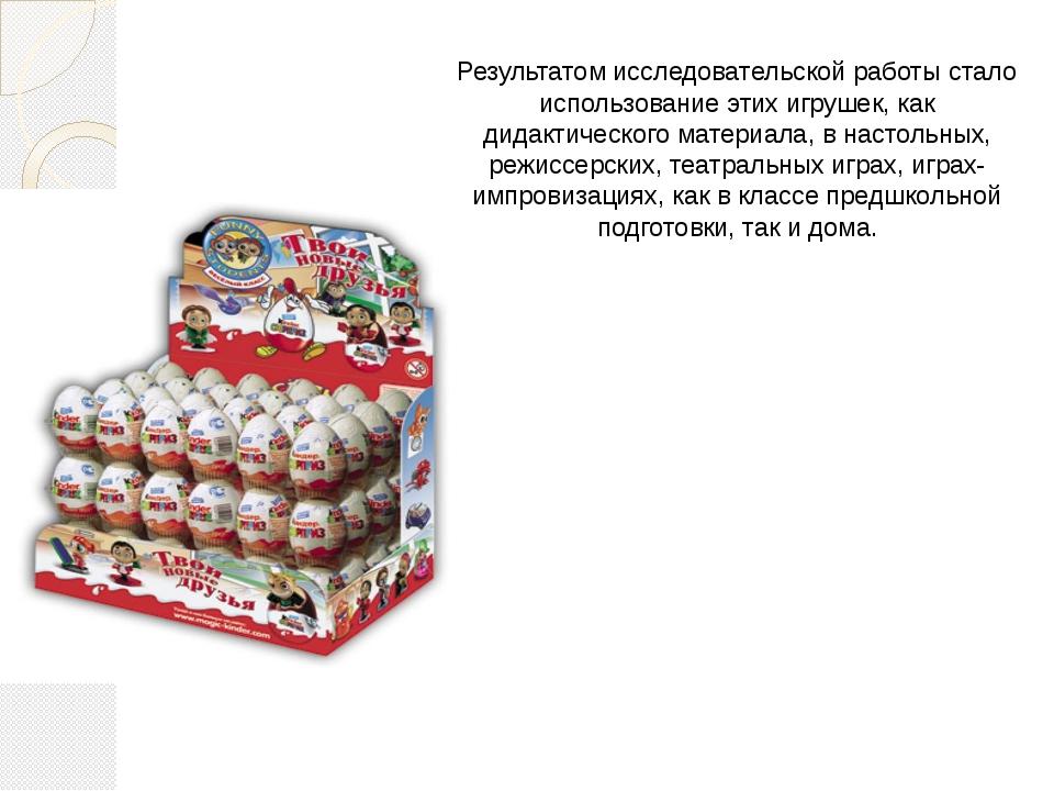 Результатом исследовательской работы стало использование этих игрушек, как ди...
