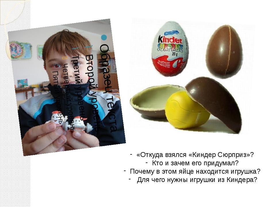«Откуда взялся «Киндер Сюрприз»? Кто и зачем его придумал? Почему в этом яйце...