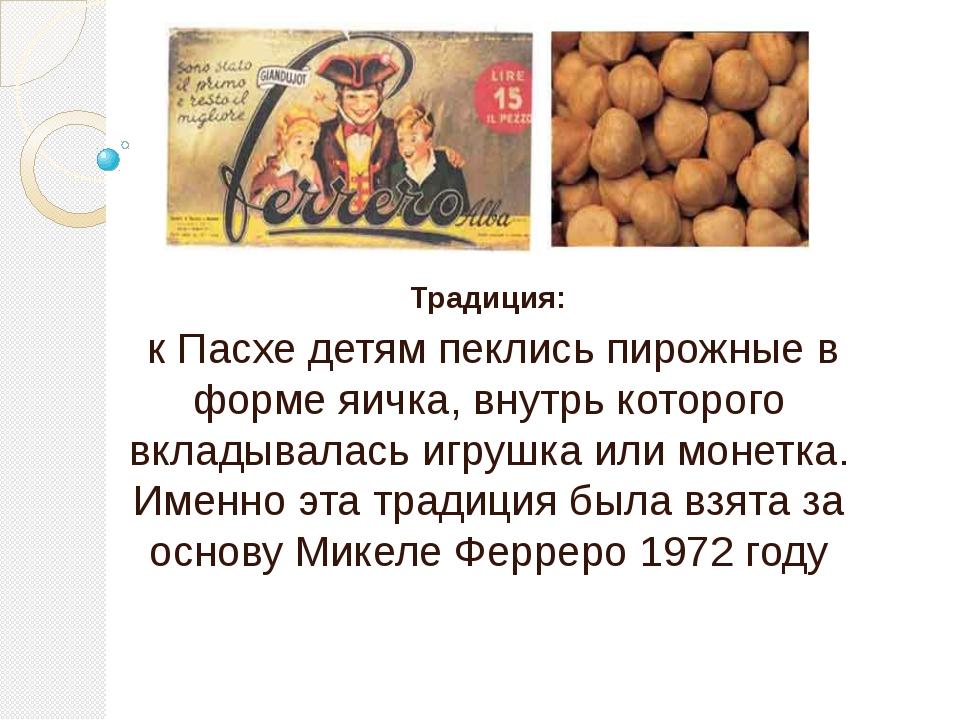 Традиция: к Пасхе детям пеклись пирожные в форме яичка, внутрь которого вклад...