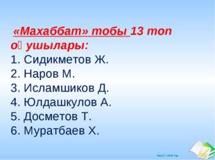 «Махаббат» тобы 13 топ оқушылары: 1. Сидикметов Ж. 2. Наров М. 3. Исламшиков