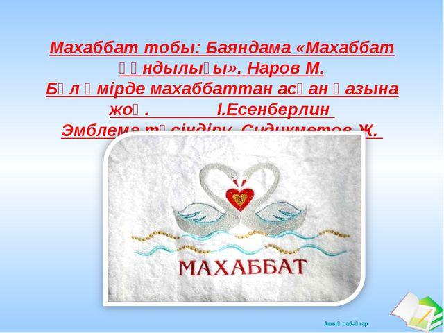 Махаббат тобы: Баяндама «Махаббат құндылығы». Наров М. Бұл өмірде махаббатта...