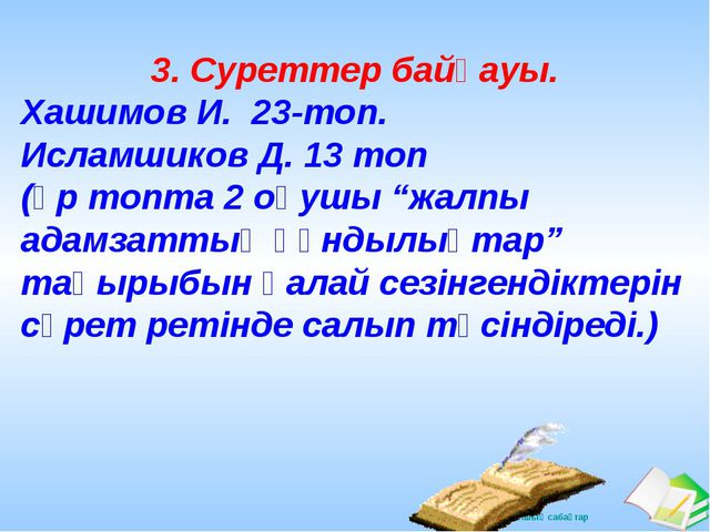 3. Суреттер байқауы. Хашимов И. 23-топ. Исламшиков Д. 13 топ (әр топта 2 оқуш...