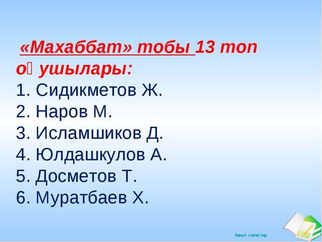 «Махаббат» тобы 13 топ оқушылары: 1. Сидикметов Ж. 2. Наров М. 3. Исламшиков...