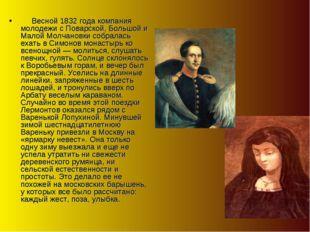 Весной 1832 года компания молодежи с Поварской, Большой и Малой Молчанов