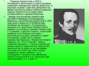 Переезд Лермонтова в 1832 в Петербург и зачисление в школу юнкеров поме