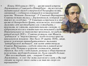 Конец 1834-начало 1835 г. – время новой встречи Лермонтова и Сушковой в