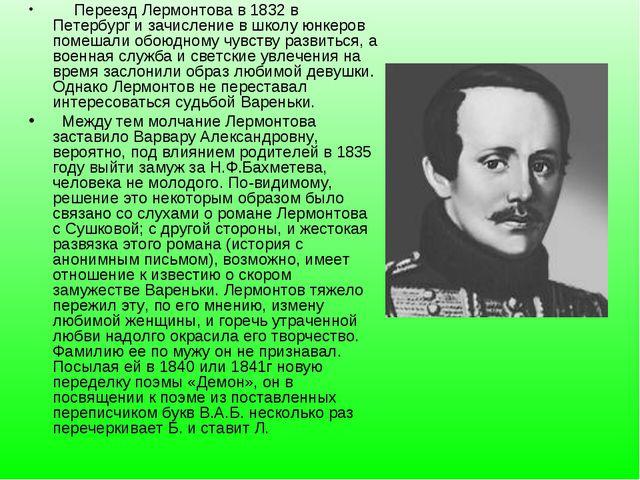 Переезд Лермонтова в 1832 в Петербург и зачисление в школу юнкеров поме...