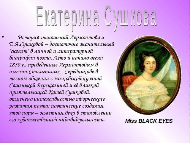 """История отношений Лермонтова и Е.А.Сушковой – достаточно значительный """"с..."""