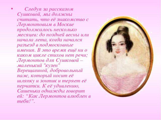 Следуя за рассказом Сушковой, мы должны считать, что её знакомство с Лер...