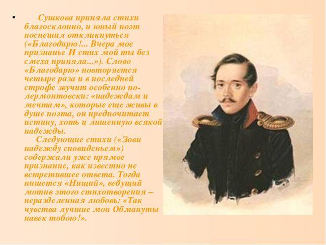 Сушкова приняла стихи благосклонно, и юный поэт поспешил откликнуться (...