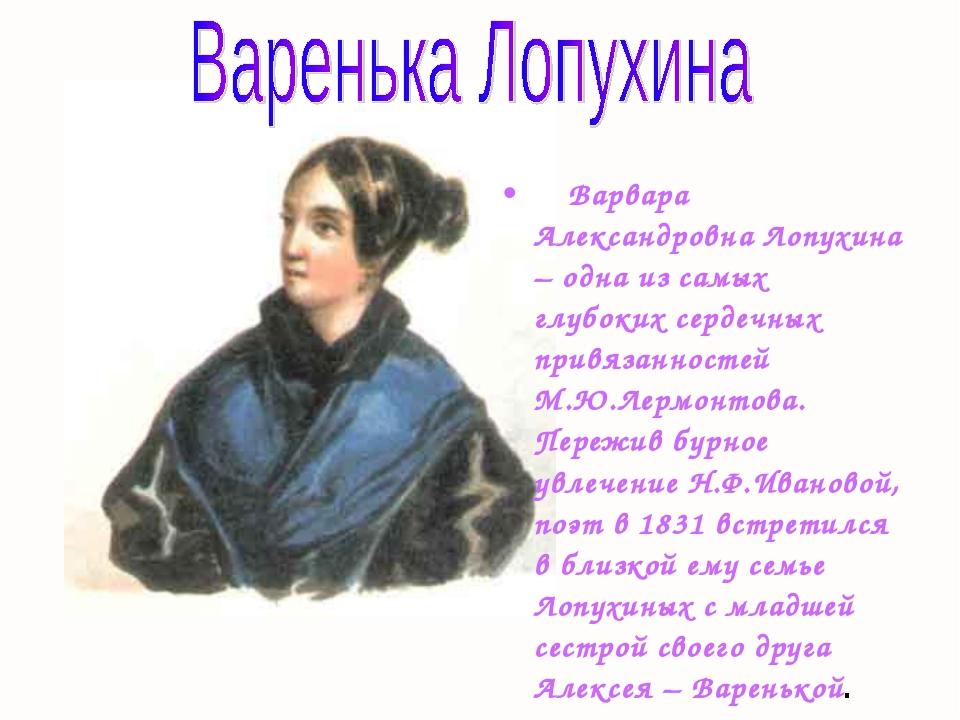 Варвара Александровна Лопухина – одна из самых глубоких сердечных привяз...