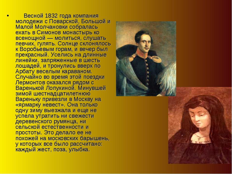 Весной 1832 года компания молодежи с Поварской, Большой и Малой Молчанов...