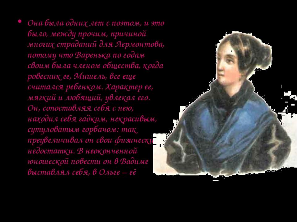 Она была одних лет с поэтом, и это было, между прочим, причиной многих страда...