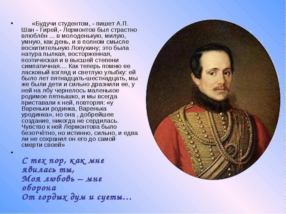«Будучи студентом, - пишет А.П. Шан - Гирей,- Лермонтов был страстно вл...