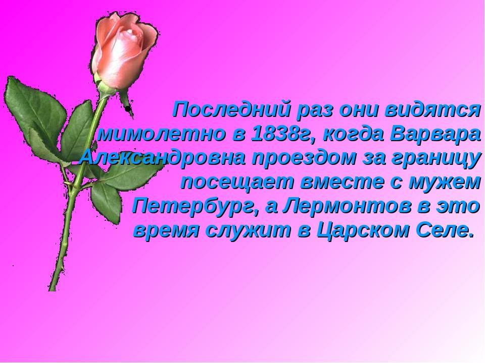 Последний раз они видятся мимолетно в 1838г, когда Варвара Александровна...