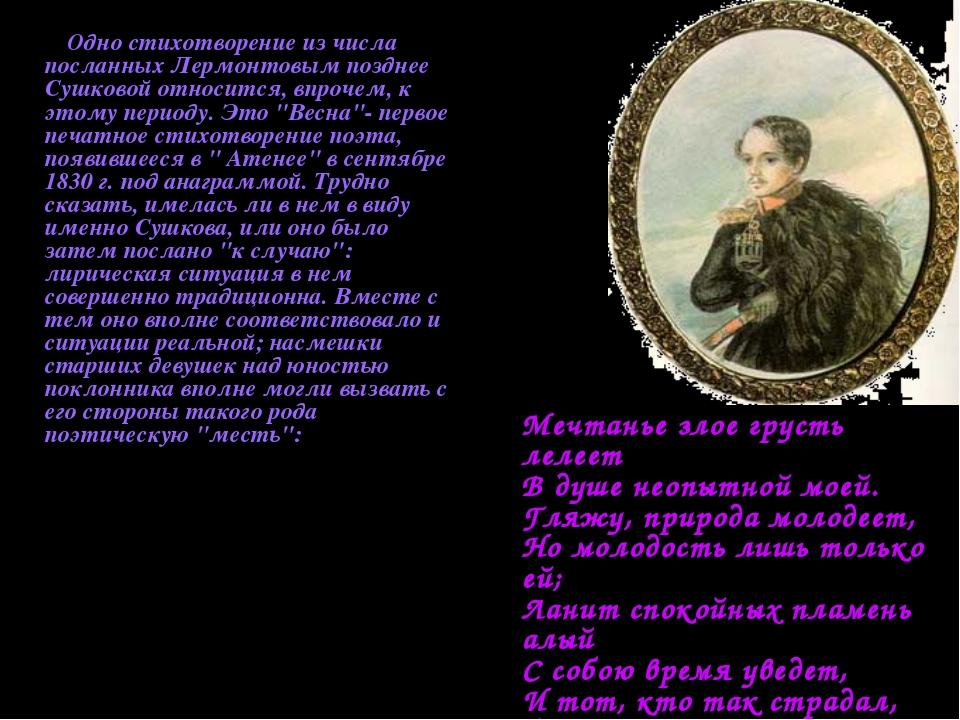 Одно стихотворение из числа посланных Лермонтовым позднее Сушковой относ...