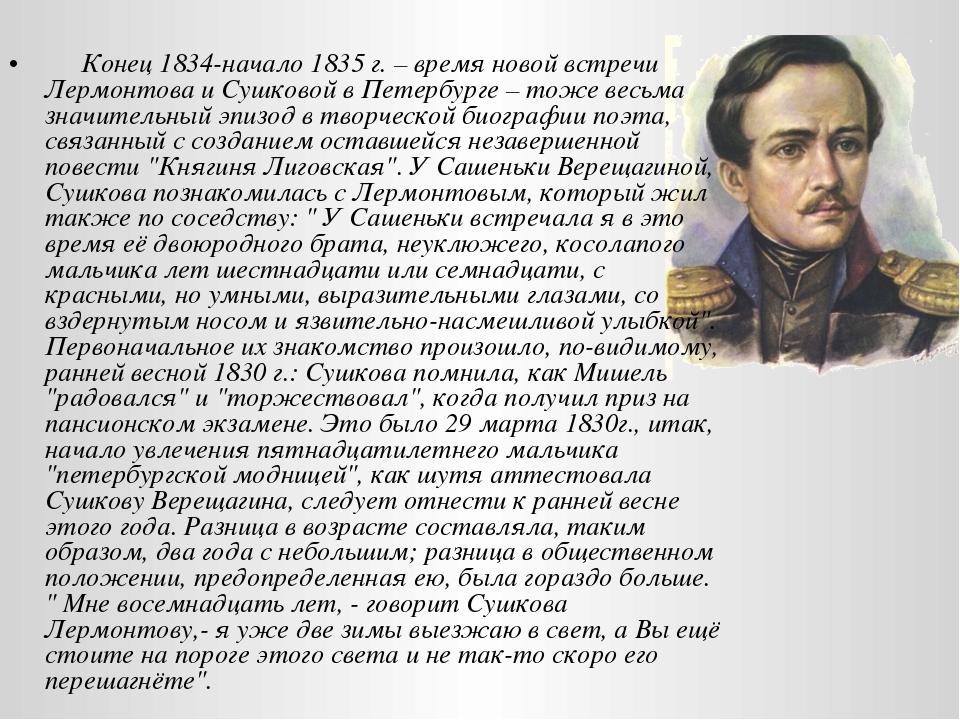 Конец 1834-начало 1835 г. – время новой встречи Лермонтова и Сушковой в...