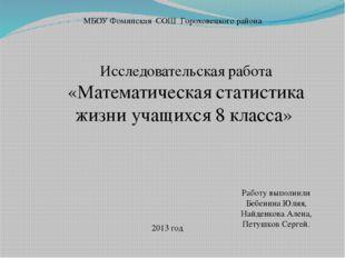 Сроки проведения Проведение анкетирования Апрель – май 2013 год Для проведени