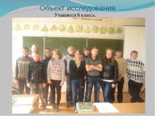 Объект исследования Учащиеся 8 класса.