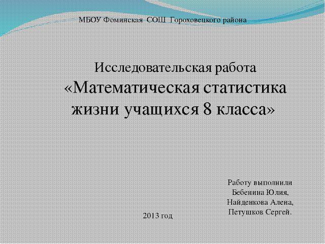 Сроки проведения Проведение анкетирования Апрель – май 2013 год Для проведени...