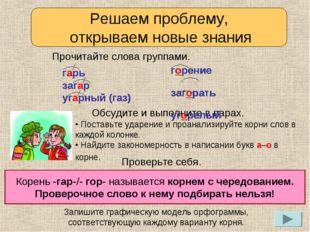 • Поставьте ударение и проанализируйте корни слов в каждой колонке. • Найдите