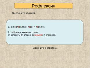 Выполните задания. Сравните с ответом. 1. Какую букву выбрать: а или о? а) п