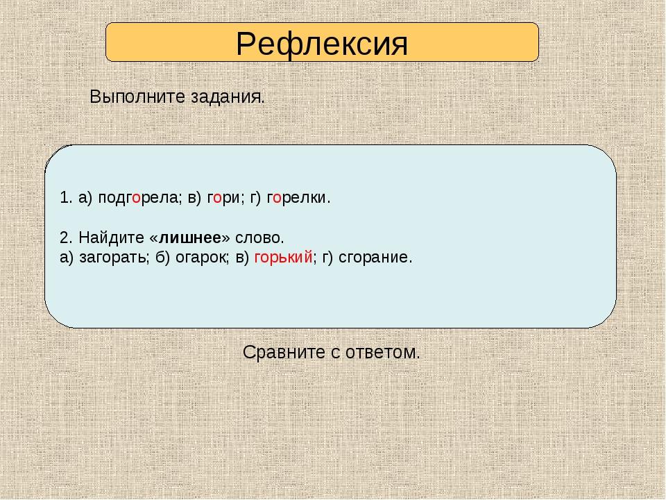 Выполните задания. Сравните с ответом. 1. Какую букву выбрать: а или о? а) п...