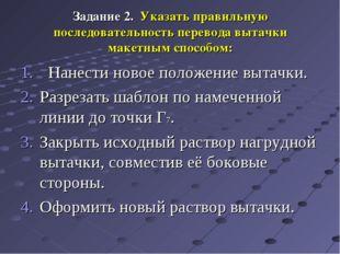 Задание 2. Указать правильную последовательность перевода вытачки макетным сп