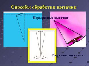 Способы обработки вытачки Неразрезные вытачки Разрезные вытачки