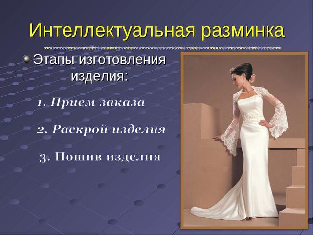 Интеллектуальная разминка Этапы изготовления изделия: