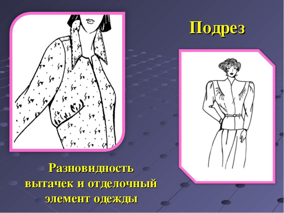 Подрез Разновидность вытачек и отделочный элемент одежды