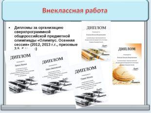 Дипломы за организацию сверхпрограммной общероссийской предметной олимпиады «
