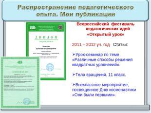 Всероссийский фестиваль педагогических идей «Открытый урок» 2011 – 2012 уч. г