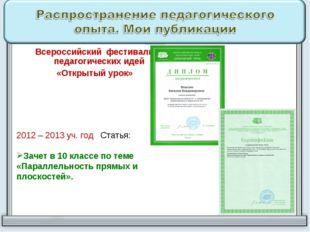 Всероссийский фестиваль педагогических идей «Открытый урок» 2012 – 2013 уч. г