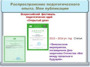 Всероссийский фестиваль педагогических идей «Открытый урок» 2013 – 2014 уч. г